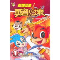虹猫蓝兔勇者归来19787539750316 贺梦凡 安徽少年儿童出版社