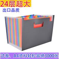 A4文件夹资料册多层票据收纳包试卷袋学生用可伸缩24层彩色风琴包