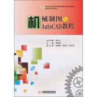 机械制图与AutoCAD教程