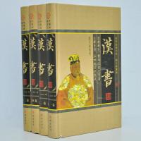 汉书 纪传体史书 古代历史 (全四册) 线装书局 598