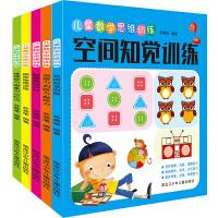 儿童数学思维训练 全5册 3-6岁儿童益智思维训练培养逻辑推理书籍 儿童智力早教智能开发大脑逻辑益智游戏书 宝宝数学思维训练书籍