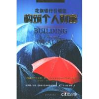 【二手书9成新】 花旗银行您构筑个人财富 高夫 9787801704061