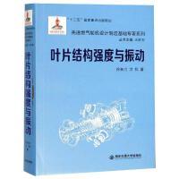 叶片结构强度与振动(精)(国家出版基金项目) 西安交通大学出版社