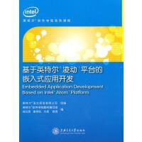 基于英特尔凌动平台的嵌入式应用开发 英特尔软件学院教材编写组 上海交通大学出版社 9787313070456