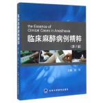 临床麻醉病例精粹(第2版) 张欢 北京大学医学出版社有限公司