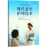 现代老年护理技术 人民卫生出版社