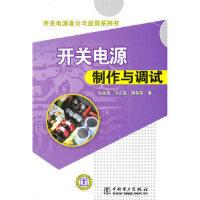 开关电源设计与应用系列书 开关电源制作与调试,马洪涛,沙占友,周芬萍,中国电力出版社9787512302488