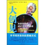 大创见:改变世界的25个科学关键词,[英] 罗伯特・马修斯,何积惠,山东文艺出版社9787532935826