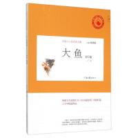[二手9成新]大鱼/中国小小说名家文集安石榴9787807655565河南文艺出版社