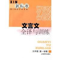 新标准文言文全译与训练九年级第一学期
