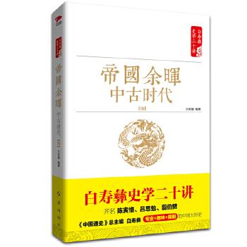 中古时代清(pdf+txt+epub+azw3+mobi电子书在线阅读下载)