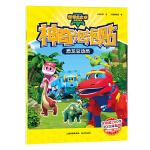 帮帮龙出动恐龙探险队·神奇泡泡贴.恐龙总动员