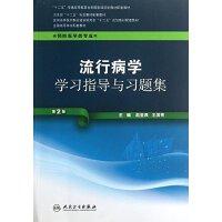 【旧书二手书9成新】流行病学学习指导与习题集 第2版【需】