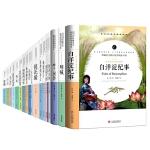 语文教材配套阅读书系列 共19册