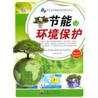 正版-MT-节能与环境保护 《节能与环境保护》编写组 9787510015359 世界图书出版公司 枫林苑图书专营店