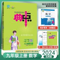 典中点九年级上册数学 北师大版 2022新版