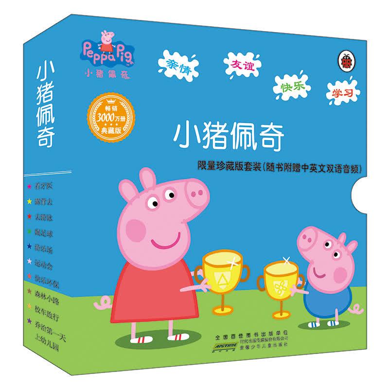 小猪佩奇(全10册)英国深受每个家庭和孩子喜爱的学前教育卡通同名图书,中英文对照珍藏版。3-6岁儿童故事书绘本图画书;粉红猪小妹卡通动漫书。