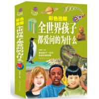 全彩 全世界孩子都爱问的为什么 开发孩子想象力开拓思维益智书籍 青少年课外阅读儿童读物 科普百科