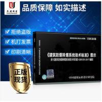 《建筑防烟排烟系统技术标准》图示(15K606)