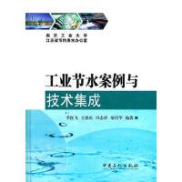 工业节水案例与技术集成 9787511412584 中国石化出版社有限公司 季红飞 王重庆 冯志祥 廖传华