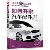 如何开家汽车配件店 刘军 化学工业出版社