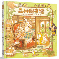 森林图书馆――日本优秀绘本作家福泽由美子的最新力作 《森林旅馆》姊妹篇!