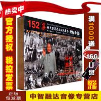 152集超大型历史文献纪录片 世纪中国(44VCD)中国重大历史事件本末视频光盘影碟片