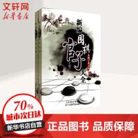新编围棋官子大全 天津科学技术出版社