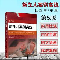 新生儿案例实践 第5五版 杜立中主译 儿科学 人民卫生出版社9787117269469