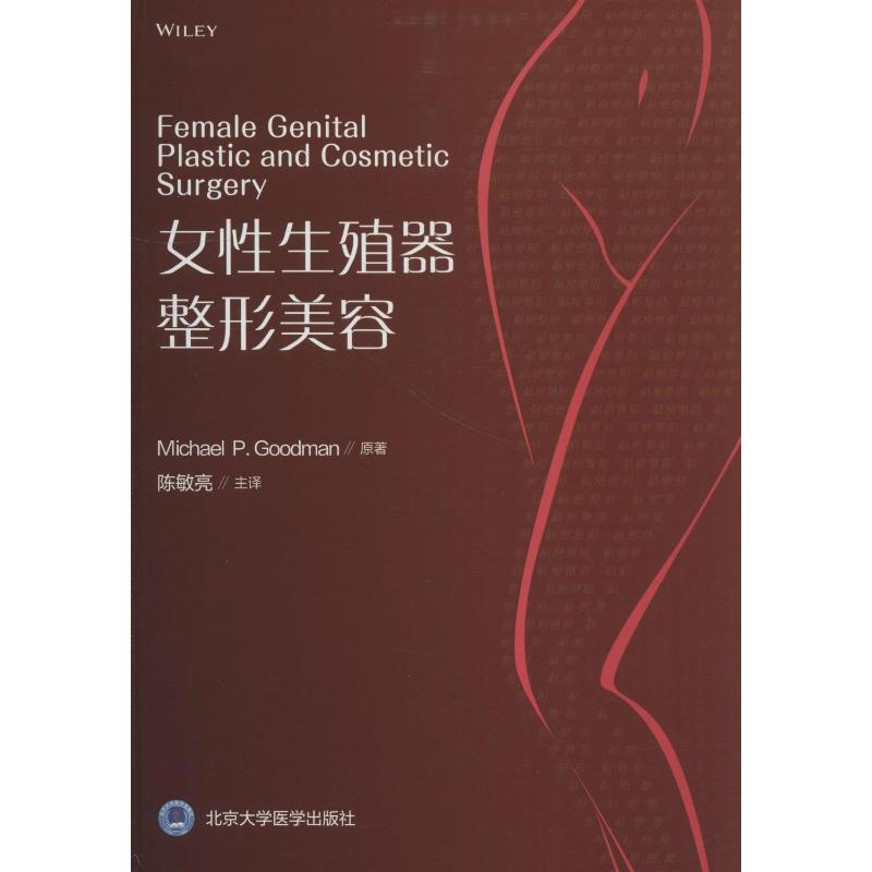 女性生殖器整形美容 北京大学医学出版社 【文轩正版图书】