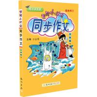 2019年春季 黄冈小状元快乐阅读 三年级下