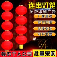 春节灯笼串防雨折叠红灯笼串三五连串灯笼 灯杆路灯灯笼 树上灯笼 12寸7连串