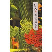 三毛集:撒哈拉的故事 三毛 北京出版社出版集团,北京十月文艺出版社