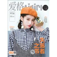 【新书店正版】爱格时尚 初霜 爱格编辑部 民主与建设出版社