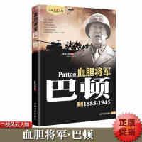 巴顿传二战风云人物系列世界军事政治人物第二次世界大战记录历史军事人物传记故事二战人物