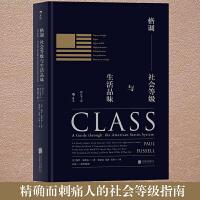 正版 格调社会等级与生活品味 修订第3版 精装 保罗福塞尔著 美国社会等级描述社会地位阶层分析 科普读物社会心理学概论