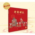 老鼠嫁女 中国经典传统民间故事书 小学一年级下必读儿童绘本 老师指定阅读下册 幼儿园女儿幼儿宝宝亲子书籍非手工注音版