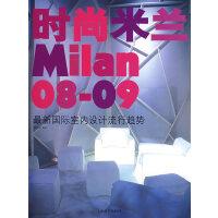 时尚米兰08~09最新国际室内设计流行趋势