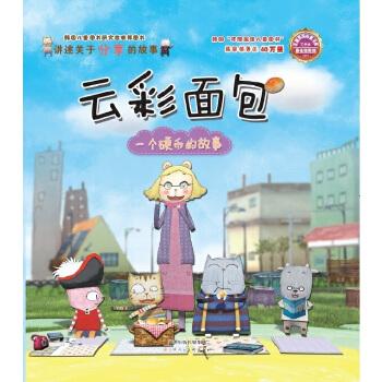 云彩面包一个硬币的故事(国际童书展获奖作品,一部幼教类题材的精品绘本,讲述关于爱的故事。)