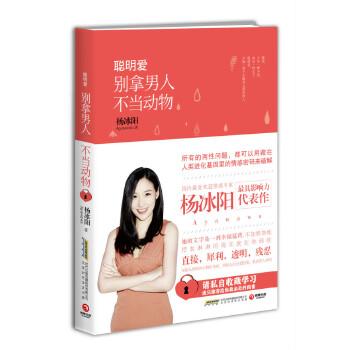 聪明爱(pdf+txt+epub+azw3+mobi电子书在线阅读下载)
