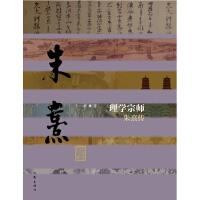 理学宗师――朱熹传(平)