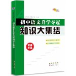 初中语文升学夺冠知识大集结
