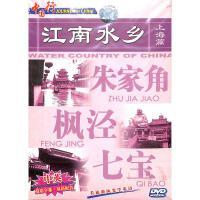 中国行-江南水乡-上海篇(朱家角枫泾七宝)DVD( 货号:2000011248185)