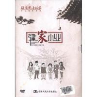 建家小业(双碟装)DVD( 货号:7887810247)