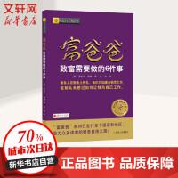 (ZZ)富爸爸致富需要做的6件事 四川人民出版社