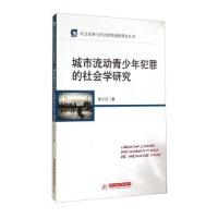 城市流动青少年犯罪的社会学研究