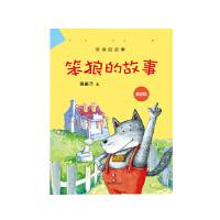 """""""笨狼的故事""""美绘版:笨狼的故事 湖南少年儿童出版社 汤素兰新华书店正版图书"""