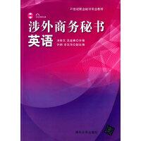涉外商务秘书英语 配光盘 21世纪职业秘书专业教材