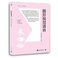 """中国高等院校""""十三五""""精品课程规划教材:图形视觉语言"""