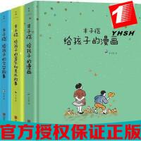 正版 丰子恺给孩子的经典故事集 丰子恺给孩子的音乐和美术故事+给孩子的文学故事+给孩子的漫画 套装共3册 磨铁